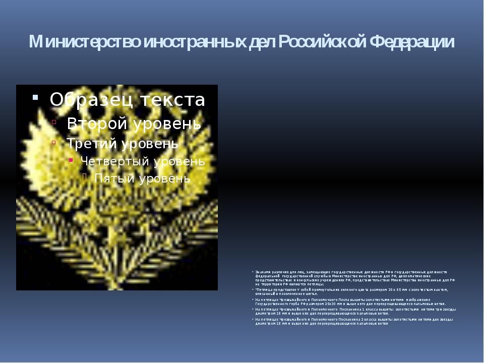 Министерство иностранных дел Российской Федерации Знаками различия для лиц, з...