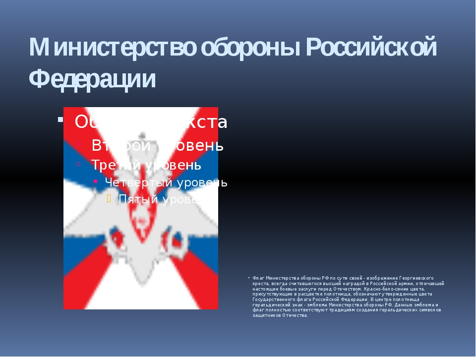 Министерство обороны Российской Федерации Флаг Министерства обороны РФ по сут...