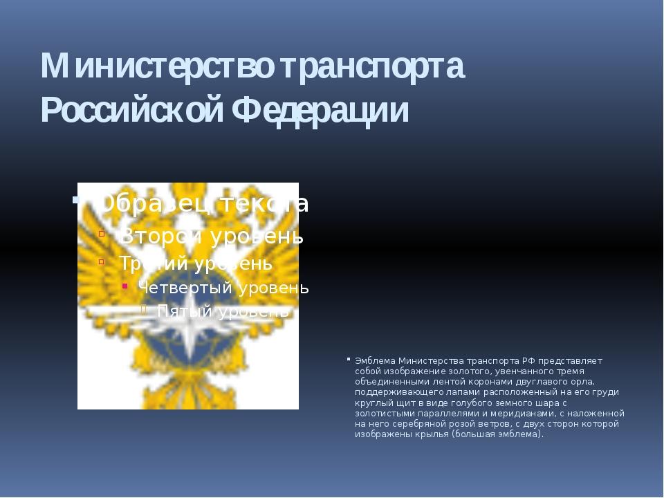 Министерство транспорта Российской Федерации Эмблема Министерства транспорта...