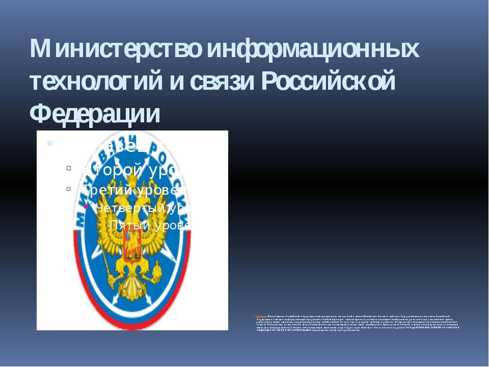 Министерство информационных технологий и связи Российской Федерации ЭмблемаМ...