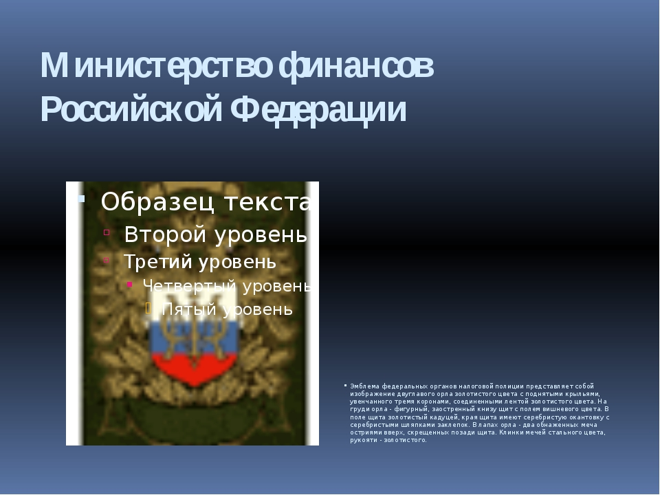 Министерство финансов Российской Федерации Эмблема федеральных органов налого...