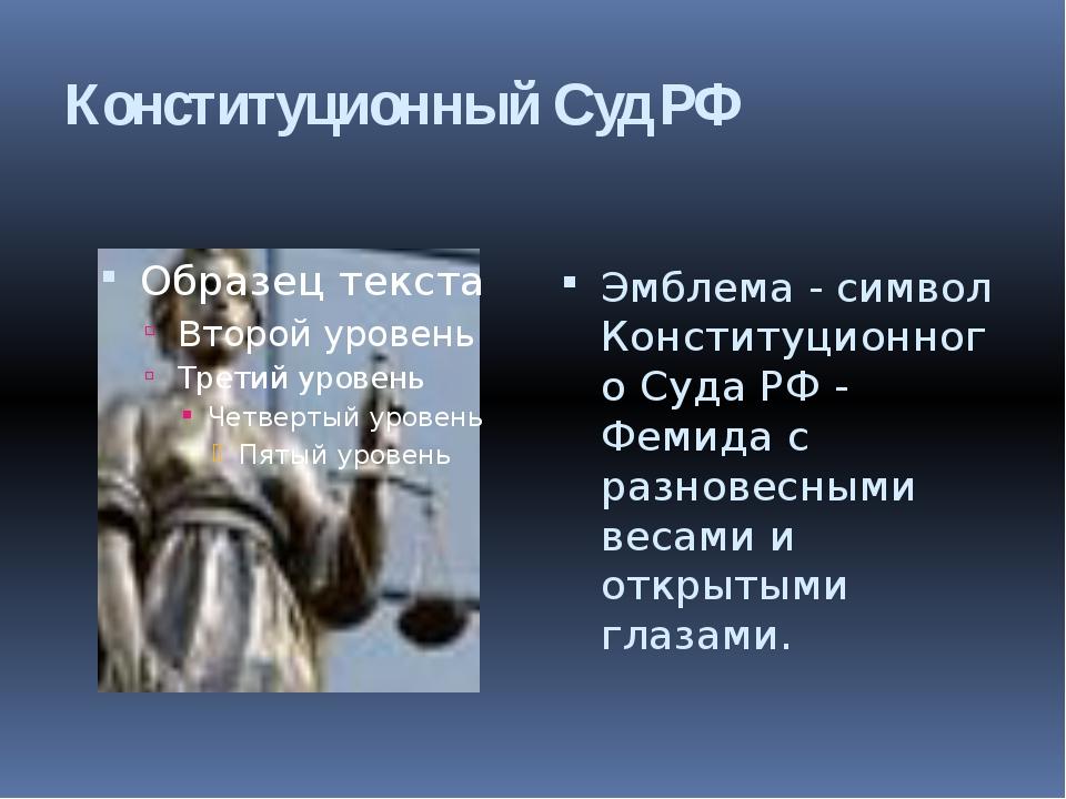 Конституционный Суд РФ Эмблема - символ Конституционного Суда РФ - Фемида с р...