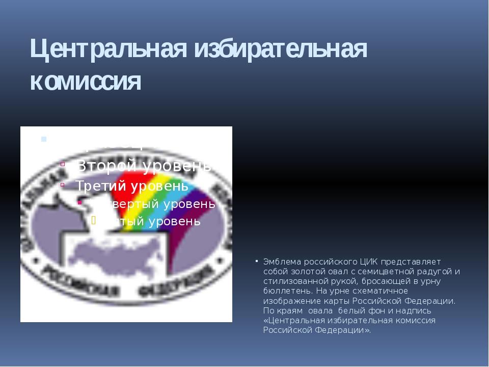 Центральная избирательная комиссия Эмблема российского ЦИК представляет собой...