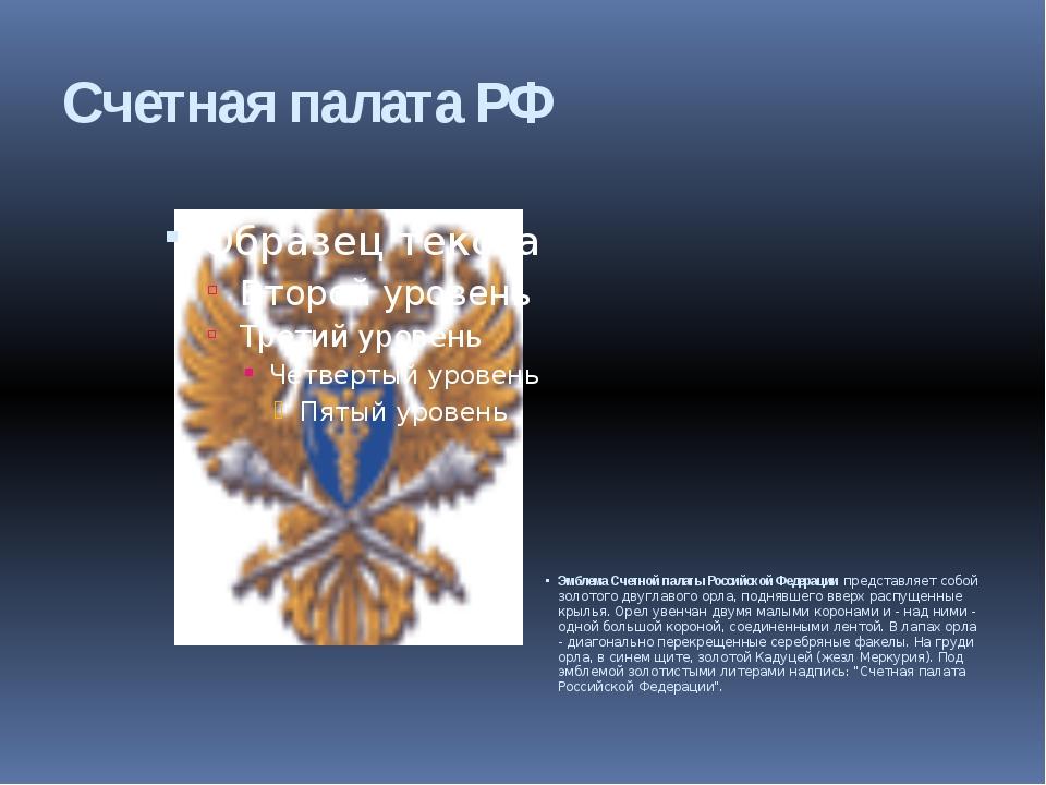 Счетная палата РФ ЭмблемаСчетной палаты Российской Федерациипредставляет со...