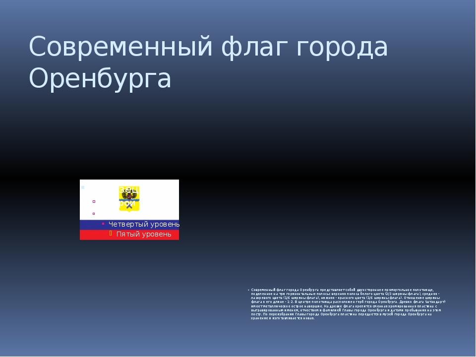 Современный флаг города Оренбурга Современный флаг города Оренбурга представл...