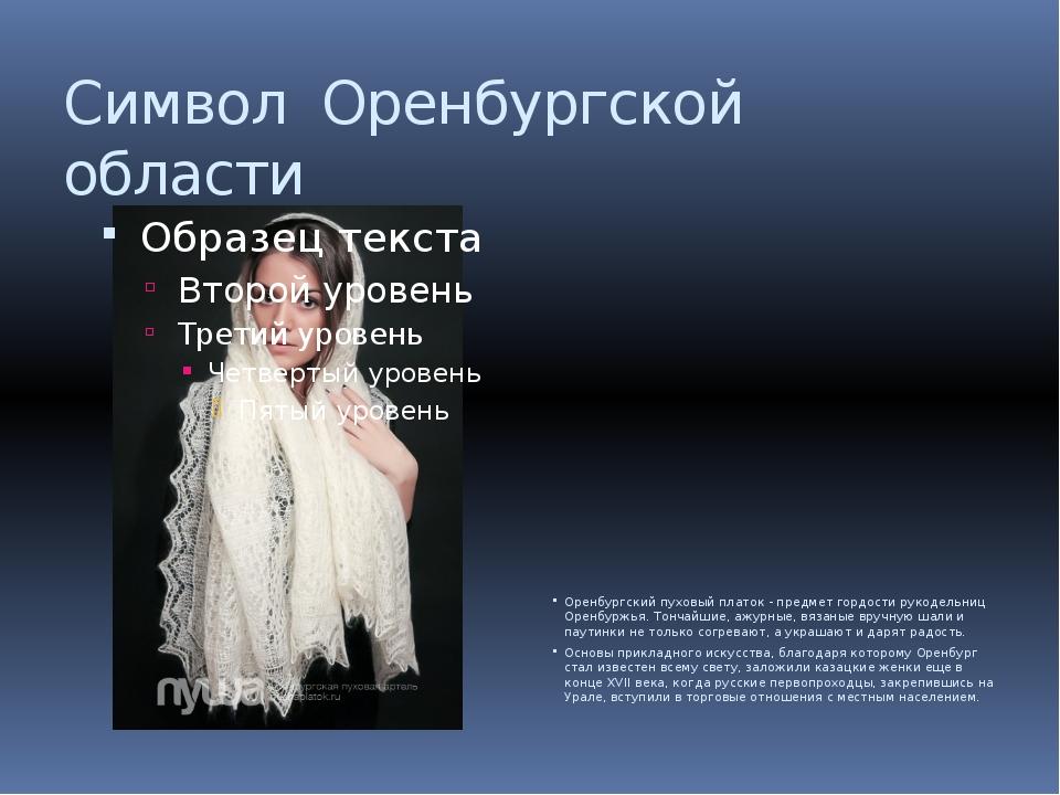 Символ Оренбургской области Оренбургский пуховый платок - предмет гордости ру...