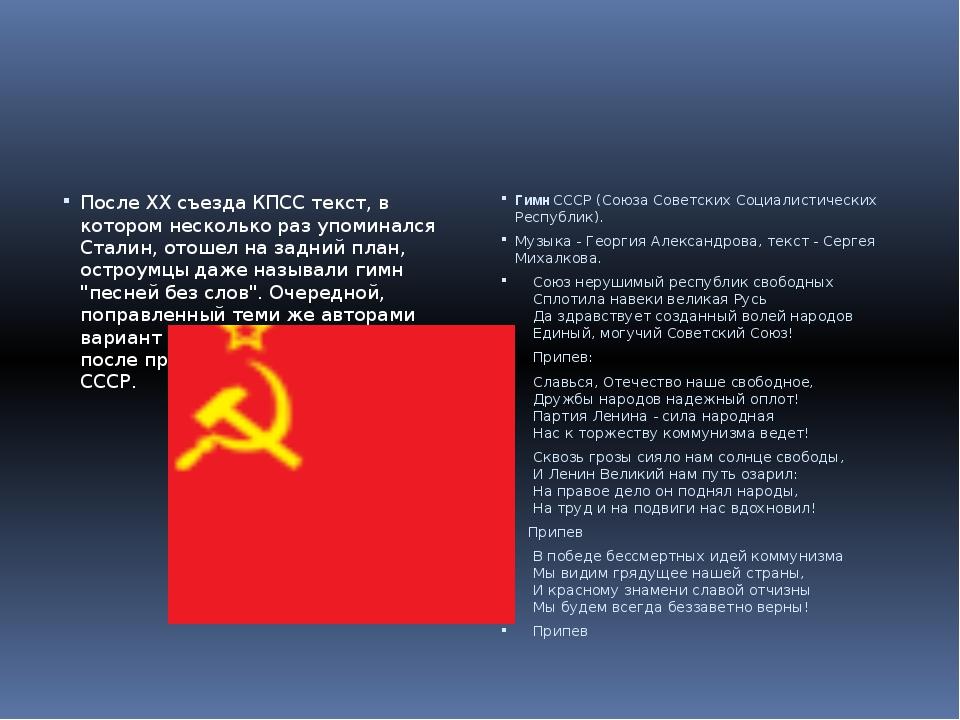 После XX съезда КПСС текст, в котором несколько раз упоминался Сталин, отоше...
