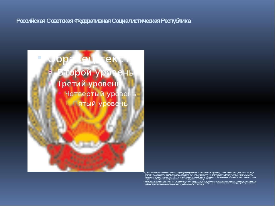 Российская Советская Федеративная Социалистическая Республика Летом 1918 года...