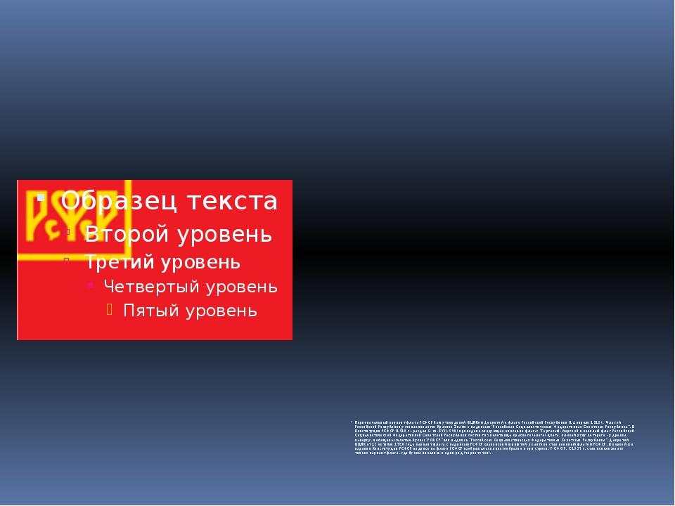 Первоначальный вариант флага РСФСР был утверденом ВЦИКом Декретом о флаге Ро...