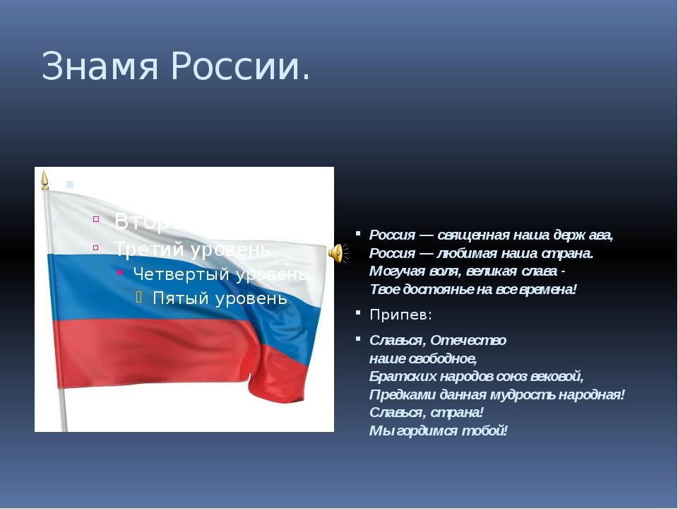 Знамя России. Россия — священная наша держава, Россия — любимая наша страна....