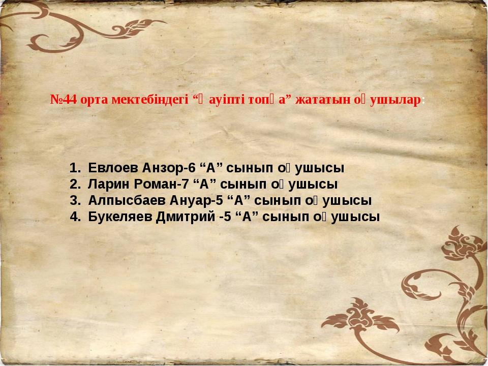 """№44 орта мектебіндегі """"Қауіпті топқа"""" жататын оқушылар: Евлоев Анзор-6 """"А"""" сы..."""