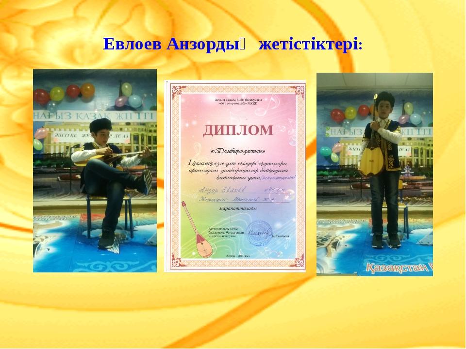 Евлоев Анзордың жетістіктері: