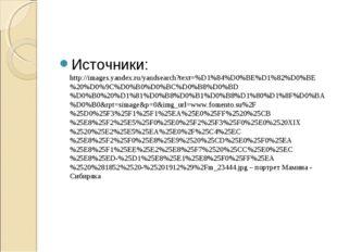 Источники: http://images.yandex.ru/yandsearch?text=%D1%84%D0%BE%D1%82%D0%BE%2