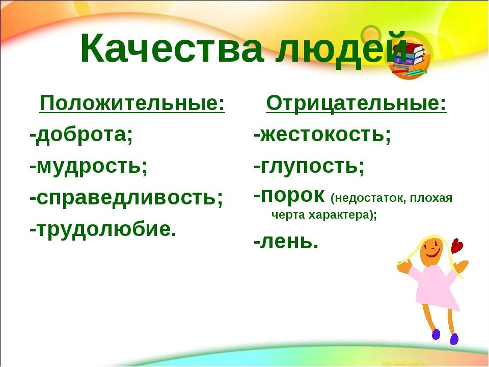 Качества людей Положительные: -доброта; -мудрость; -справедливость; -трудолюб...