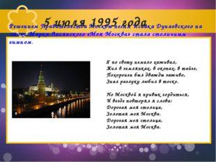 Решением Правительства Москвы песня Исаака Дунаевского на стихи Марка Лисянс