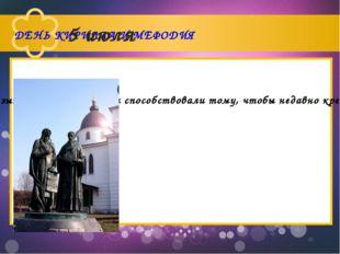 ДЕНЬ КИРИЛЛА И МЕФОДИЯ 5 июля Это единственный государственно-церковный пра
