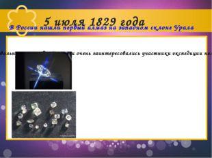 В России нашли первый алмаз на западном склоне Урала 5 июля 1829 года В Рос