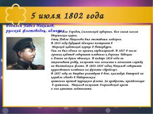 Родился Павел Нахимов, русский флотоводец, адмирал 5 июля 1802 года В селе