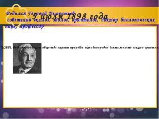 Родился Георгий Дементьев, советский эколог, зоолог, орнитолог, доктор биоло