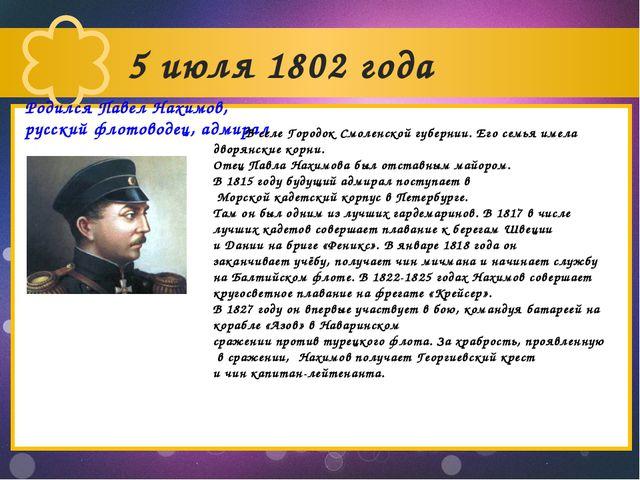 Родился Павел Нахимов, русский флотоводец, адмирал 5 июля 1802 года В селе...