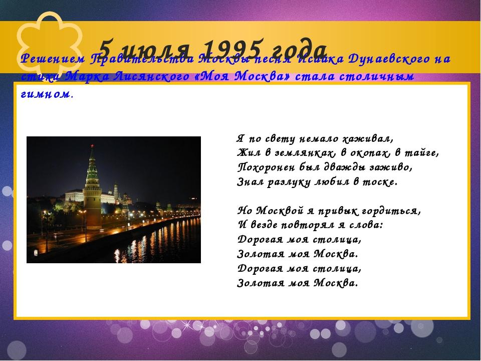 Решением Правительства Москвы песня Исаака Дунаевского на стихи Марка Лисянс...
