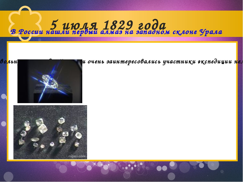 В России нашли первый алмаз на западном склоне Урала 5 июля 1829 года В Рос...