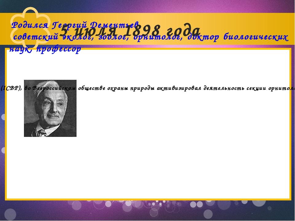 Родился Георгий Дементьев, советский эколог, зоолог, орнитолог, доктор биоло...