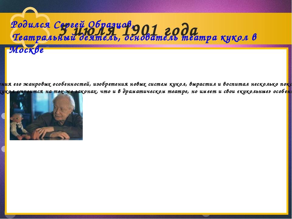 Родился Сергей Образцов, Театральный деятель, основатель театра кукол в Моск...