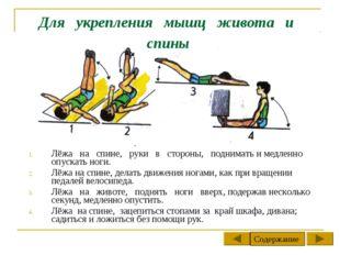 Для укрепления мышц живота и спины Лёжа на спине, руки в стороны, поднимать и