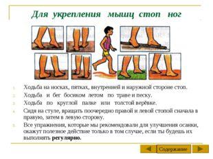Для укрепления мышц стоп ног Ходьба на носках, пятках, внутренней и наружной