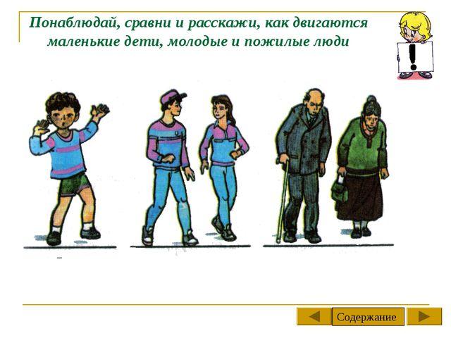 Понаблюдай, сравни и расскажи, как двигаются маленькие дети, молодые и пожилы...