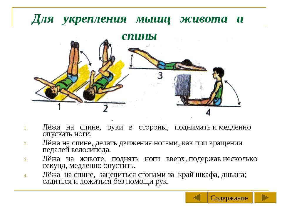 Для укрепления мышц живота и спины Лёжа на спине, руки в стороны, поднимать и...