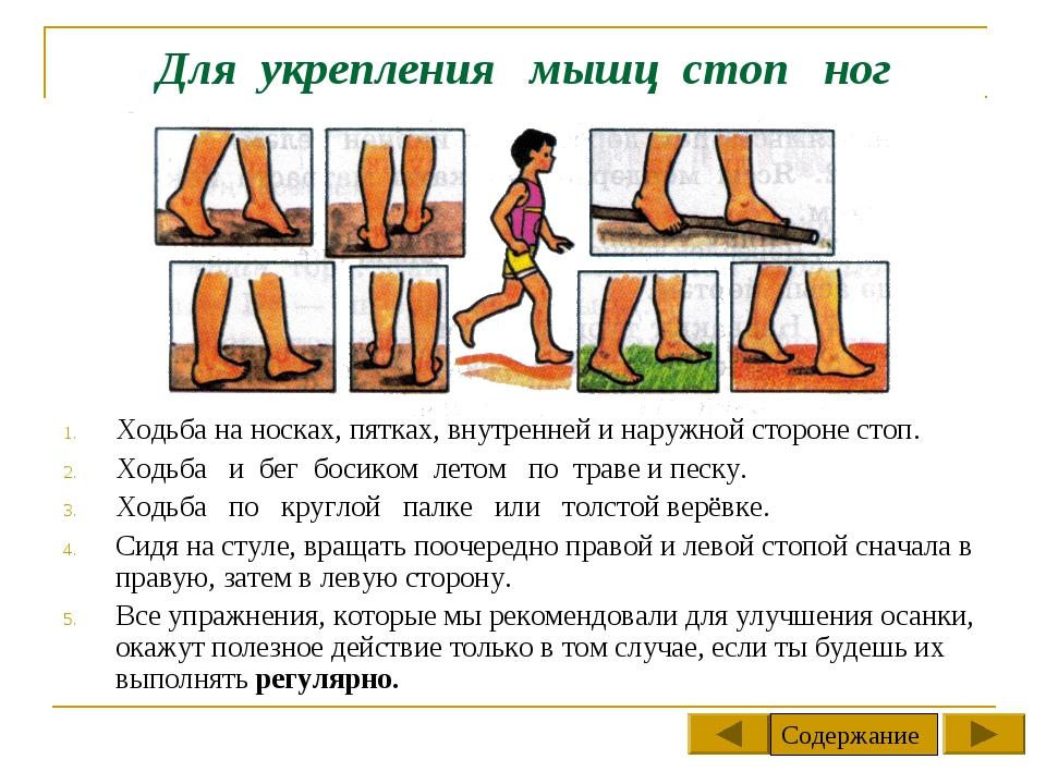 Для укрепления мышц стоп ног Ходьба на носках, пятках, внутренней и наружной...