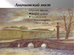 Аничковский мост