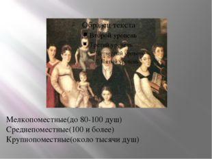 Мелкопоместные(до 80-100 душ) Среднепоместные(100 и более) Крупнопоместные(ок
