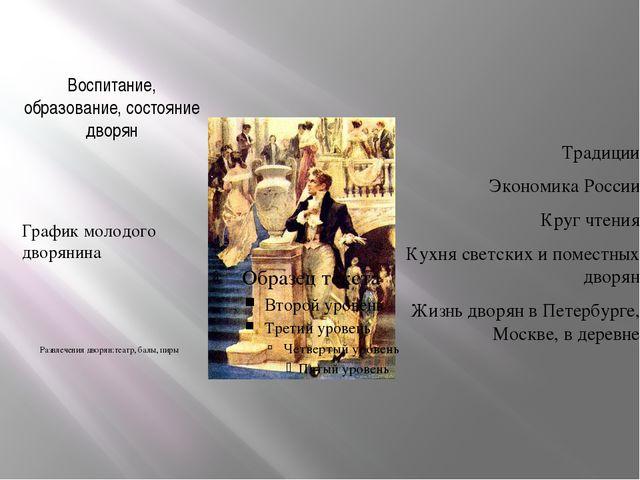 Воспитание, образование, состояние дворян График молодого дворянина Развлечен...