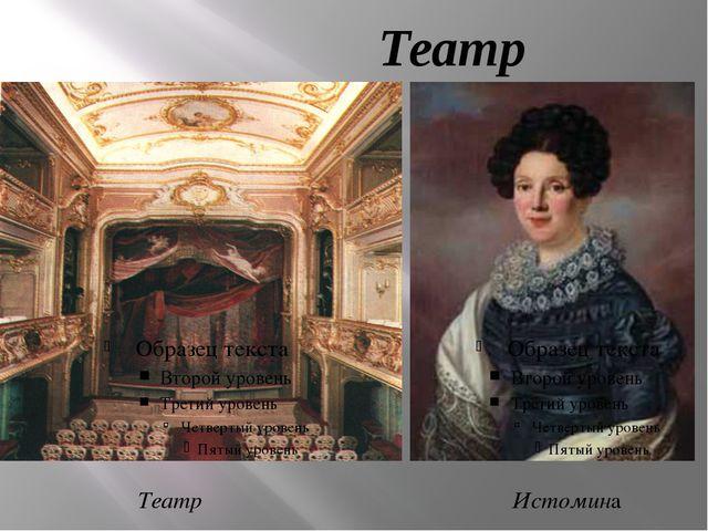 Театр Театр Истомина