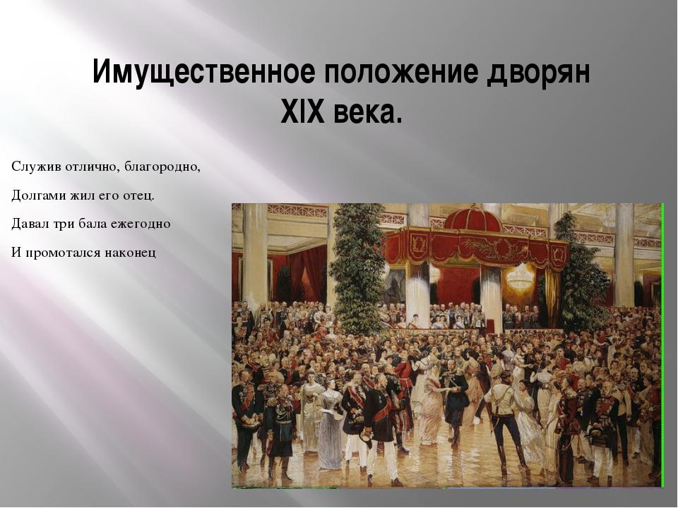 Имущественное положение дворян XIX века. Служив отлично, благородно, Долгами...