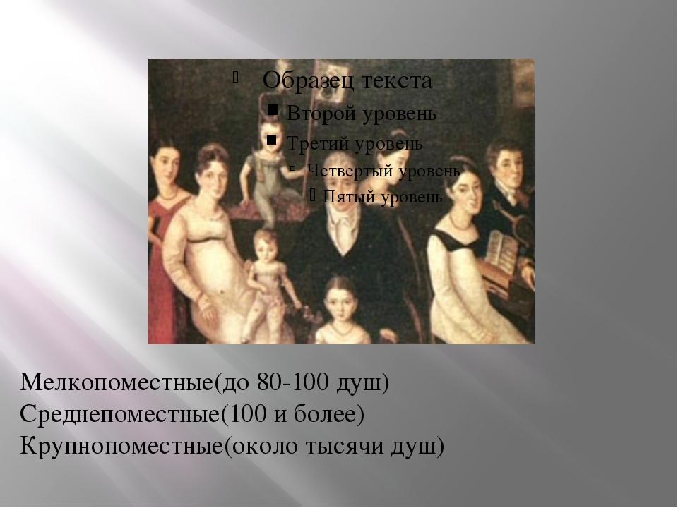 Мелкопоместные(до 80-100 душ) Среднепоместные(100 и более) Крупнопоместные(ок...
