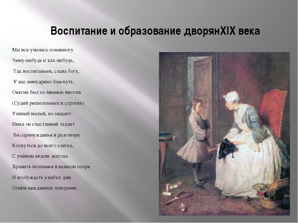 Воспитание и образование дворянXIX века Мы все учились понемногу Чему-нибудь...
