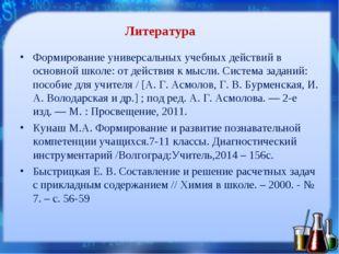 Литература Формирование универсальных учебных действий в основной школе: от д
