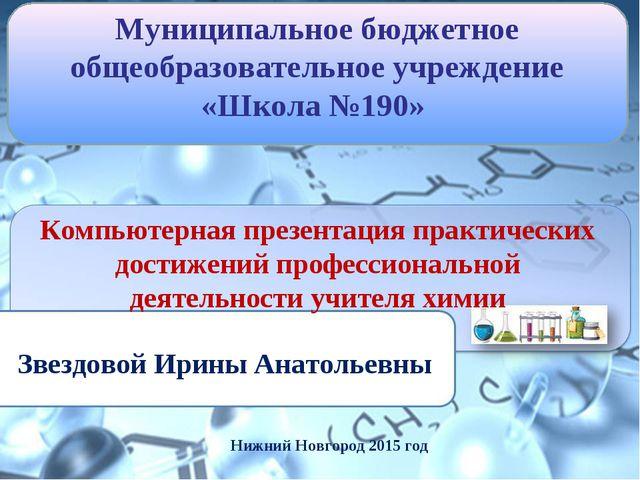 Муниципальное бюджетное общеобразовательное учреждение «Школа №190» Звездовой...