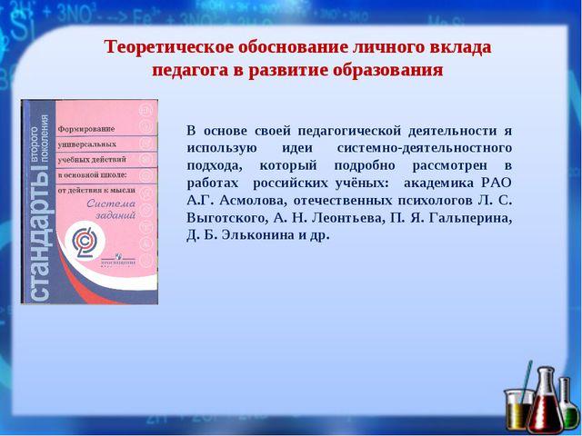 Теоретическое обоснование личного вклада педагога в развитие образования В ос...