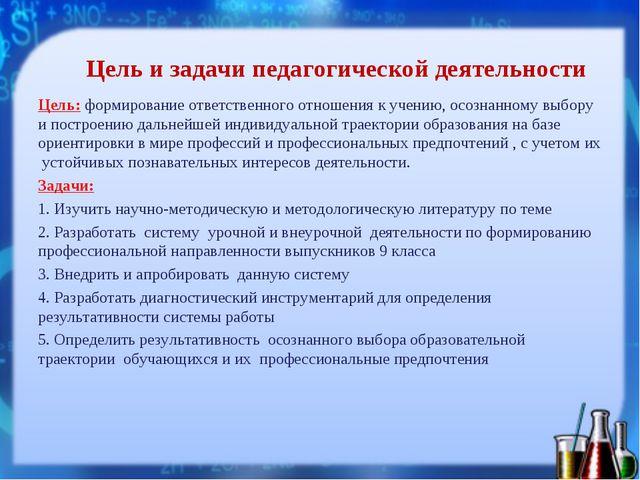 Цель и задачи педагогической деятельности Цель: формирование ответственного о...