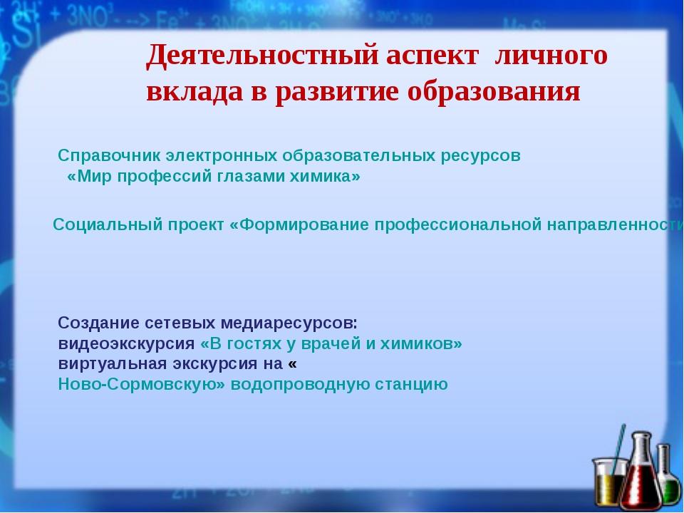Деятельностный аспект личного вклада в развитие образования Справочник электр...