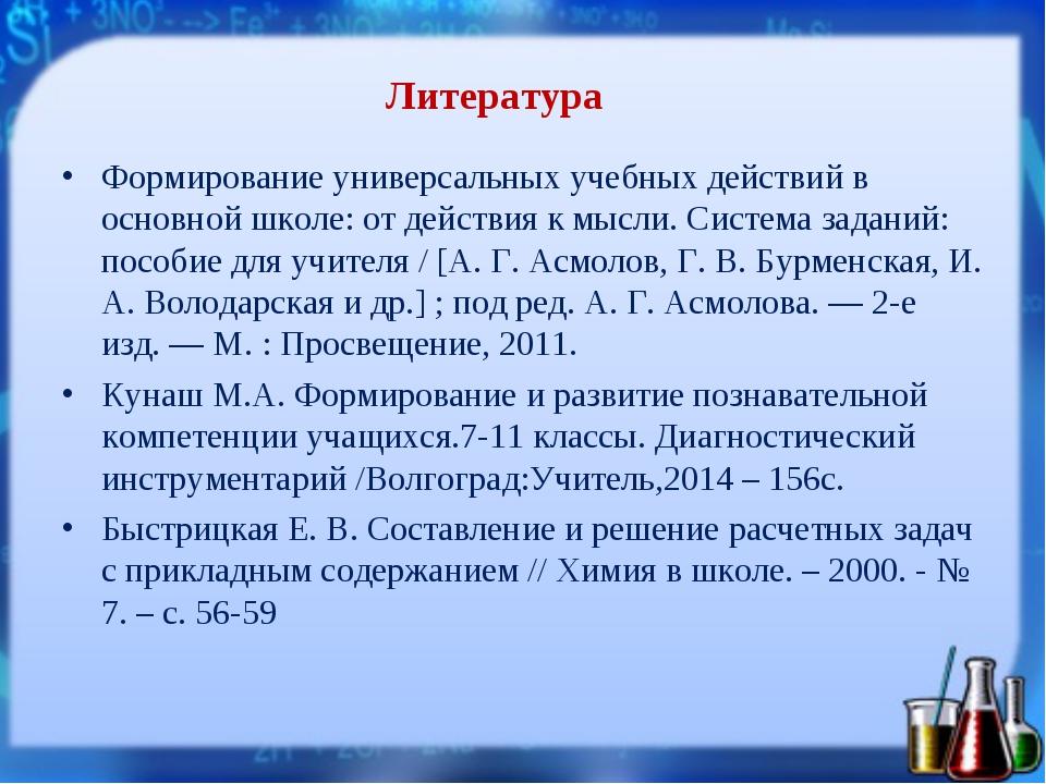 Литература Формирование универсальных учебных действий в основной школе: от д...