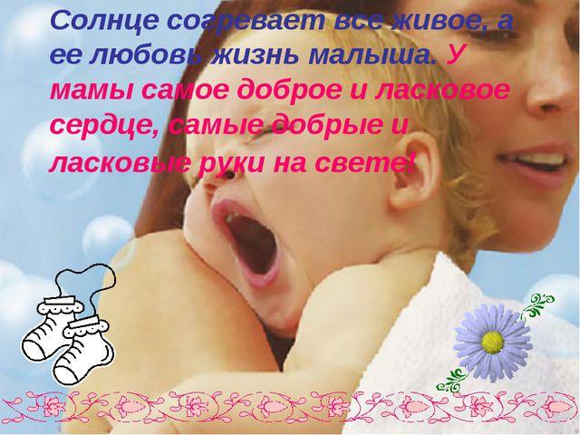 Солнце согревает все живое, а ее любовь жизнь малыша. У мамы самое доброе и л...