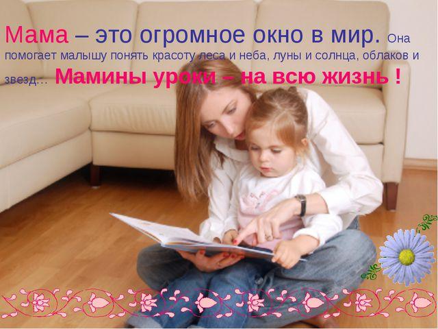 Мама – это огромное окно в мир. Она помогает малышу понять красоту леса и неб...