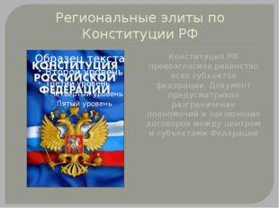 Региональные элиты по Конституции РФ Конституция РФ провозгласила равенство в