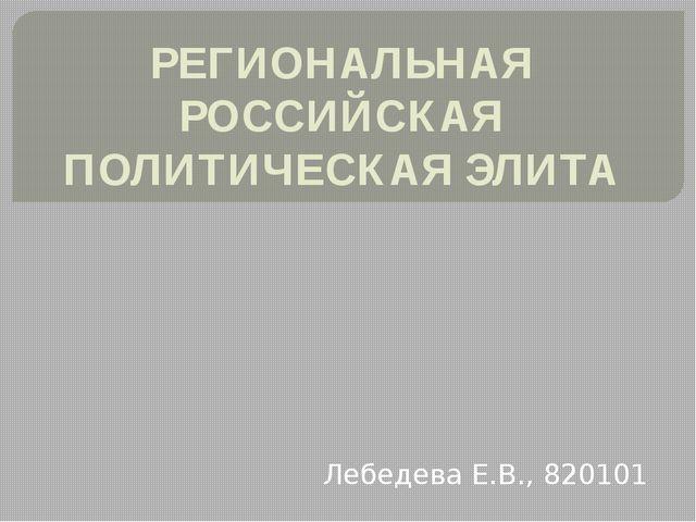 РЕГИОНАЛЬНАЯ РОССИЙСКАЯ ПОЛИТИЧЕСКАЯ ЭЛИТА Лебедева Е.В., 820101